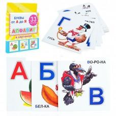 Обучающие карточки 33шт Алфавит 12*12см Алфея 337004