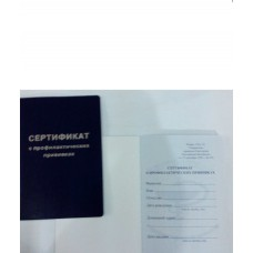 Бланк Сертификат о проф.прививках А7 100л
