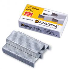 Скобы для степлера №10 Brauberg (1000скоб) 220949