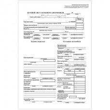 Бланк Путевой лист легкового а/м А5 100л офсет форма №3  130133