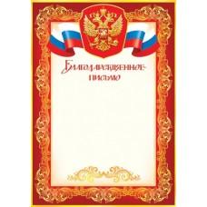 Благодарственное письмо для принтера А4 Символика РФ, красная рамка с узором 9-19-058А