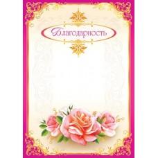 Благодарность для принтера А4 Цветы, розовая рамка 9-19-059А