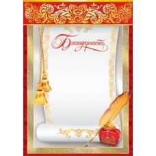 Благодарность для принтера А4 Свиток, перо, красная рамка 9-19-060А