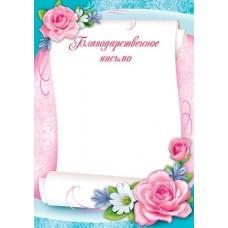 Благодарственное письмо для принтера А4 Цветы на нежном фоне 9-19-062А