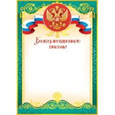 Благодарственное письмо для принтера А4 Герб, флаг РФ, зеленая рамка 9-19-101А