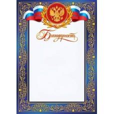 Благодарность для принтера А4 Герб, флаг РФ, синяя рамка 9-19-008А