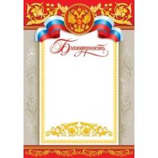 Благодарность для принтера А4 Символика РФ красная рамка 9-19-019А