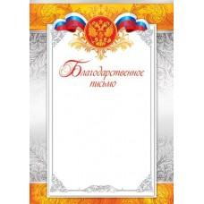 Благодарственное письмо для принтера А4 Символика РФ, серая рамка 9-19-027А