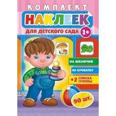 Комплект Наклеек для детского сада (шкафчик,кроватка,2 списка группы) 90 накл. 1+ НКШ-005