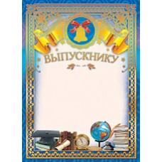 Грамота выпускнику А4 Колокольчик, фольга БВ ОФГ-297