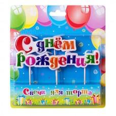 Свеча для торта на шпажках С Днем рождения! на блистере 2062