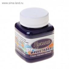 Гуашь цветная 100мл фиолетовая К2204 Аква-колор (С-Петербург)