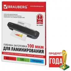 Пленка для ламинирования А3 100мк 100л глянцевая Brauberg 530895