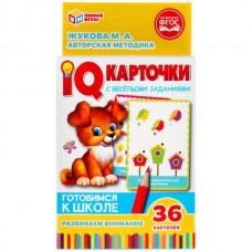 Обучающие карточки 36шт IQ Развиваем внимание М.А.Жукова, в коробке Умные игры 907400