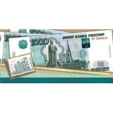 Открытка-конверт 1000 рублей (ФС) 4-15-917А