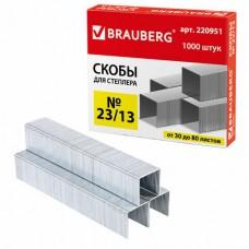Скобы для степлера №23/13 (до 80л) Brauberg 220951