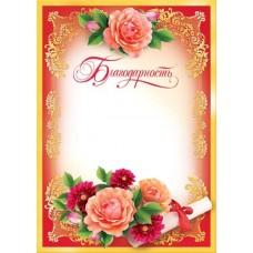 Благодарность для принтера А4 Цветы, красная рамка с узором 9-19-041А