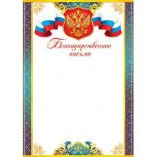 Благодарственное письмо для принтера А4 Символика РФ синяя с желтым узором рамка 9-19-152