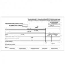 Бланк Препроводительная ведомость денежной наличности А5 100л Brauberg 130130