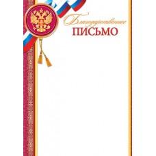Благодарственное письмо для принтера А4 Герб, флаг РФ, красная рамка 9-19-268А