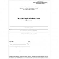 Бланк Личная карточка обучающегося КЖ-103/1/267427