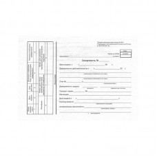 Бланк Доверенность А5 100л газетка Форма М-2 (код ОКУД 0315001) 130013 Д1/3611