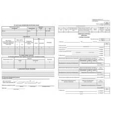 Бланк Личная карточка А4 картон форма Т-2 130139,130201