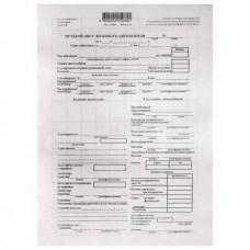 Бланк Путевой лист легкового а/м А5 100л форма 3 ф-т2/3а4   АК_481/161205 130045 252459