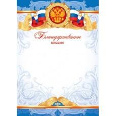 Благодарственное письмо для принтера А4 Символика РФ, синие поля с узором 9-19-032А