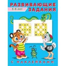 Книга обучающая А5 Фламинго Развивающие задания 5-6 лет с наклейками 24529