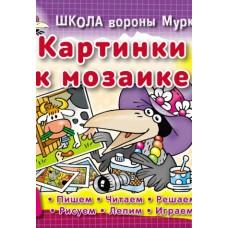 Обучающее пособие А5+ Картинка к мозайке 3-6 лет Школа вороны Мурки