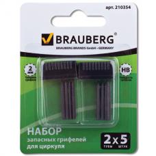 Стержень-грифель для циркуля 2мм HB Brauberg 2тубы*5шт блистер 210354