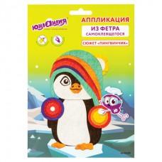 Аппликация из фетра А5 Пингвинчик (20*15см) Юнландия 3+ 662389