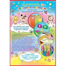 Набор наклеек для детского сада Веселые картинки №1 8-10-011А