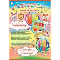 Набор наклеек для детского сада Веселые картинки №2 8-10-012А