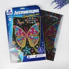 Аппликация пайетками А4 Бабочка с клеевым слоем + 6 цветов пайеток 1298350