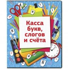 Касса букв, слогов и счета ПВХ обложка с цветным рисунком Арт-спейс А5 SP 12.12w