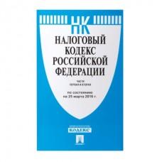 Книга Кодекс РФ НАЛОГОВЫЙ часть1,2  мягкий переплёт (125*200мм) 1040стр