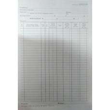 Бланк Накладная А4 100л с НДС (форма 116-а)