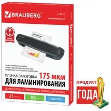 Пленка для ламинирования А3 175мк 100л глянцевая Brauberg 531778