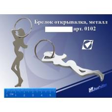 Акция! Брелок-открывашка металл СИЛУЭТ 0102/99059