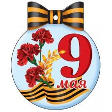 Медаль картон 9 Мая  М-13223