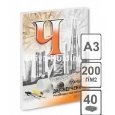 Планшет для черчения А3 40л 200гр Лилия-Холдинг ПЛ-7928