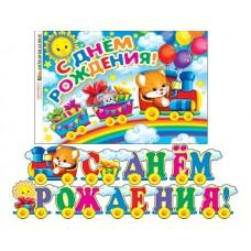 Гирлянда-растяжка С Днем рождения! (длина 2,1м) 8-15-012А детская