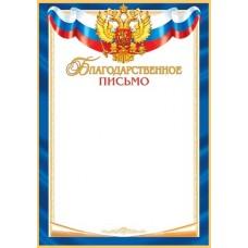 Благодарственное письмо для принтера А4 Герб, флаг РФ, синяя рамка 9-19-349А
