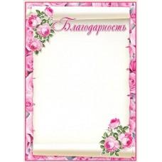 Благодарность для принтера А4 Розовые розы 9-19-368А