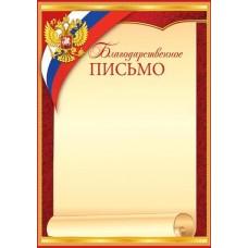 Благодарственное письмо для принтера А4 Герб, флаг РФ, красно-желтая рамка 9-19-370А
