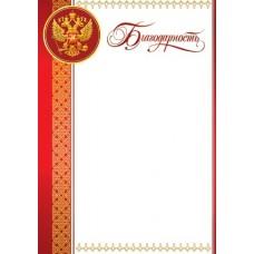 Благодарность для принтера А4 Герб РФ красная полоса 9-19-199А