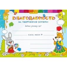 Благодарность За творческие успехи А5 горизонтальная (заяц и лиса) КП Арт-1711