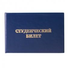 Бланк документа Студенческий билет для сред.проф.образования тв/обл 162455 / 129145